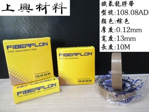鐵氟龍膠帶-0.12*13mm*10M-封口機 鼠貼 耐高溫膠帶
