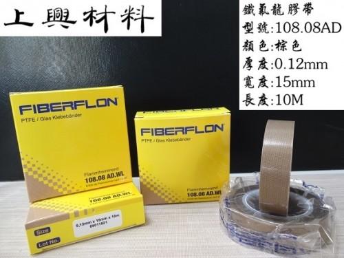 鐵氟龍膠帶-0.12*15mm*10M-封口機 鼠貼 耐高溫膠帶
