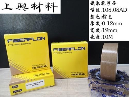 鐵氟龍膠帶-0.12*19mm*10M-封口機 鼠貼 耐高溫膠帶