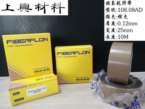 鐵氟龍膠帶-0.12*25mm*10M-封口機 鼠貼 耐高溫膠帶